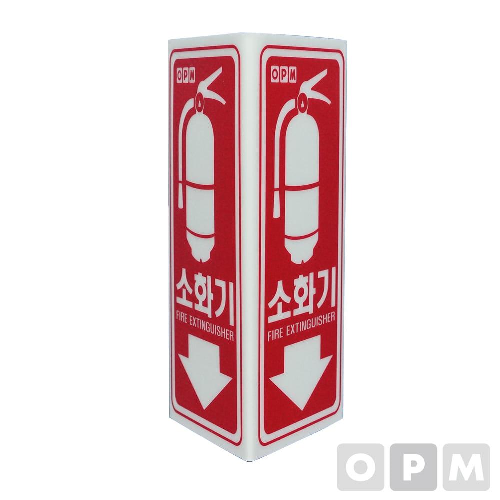 OPM 국산 축광표지판 삼각 소화기