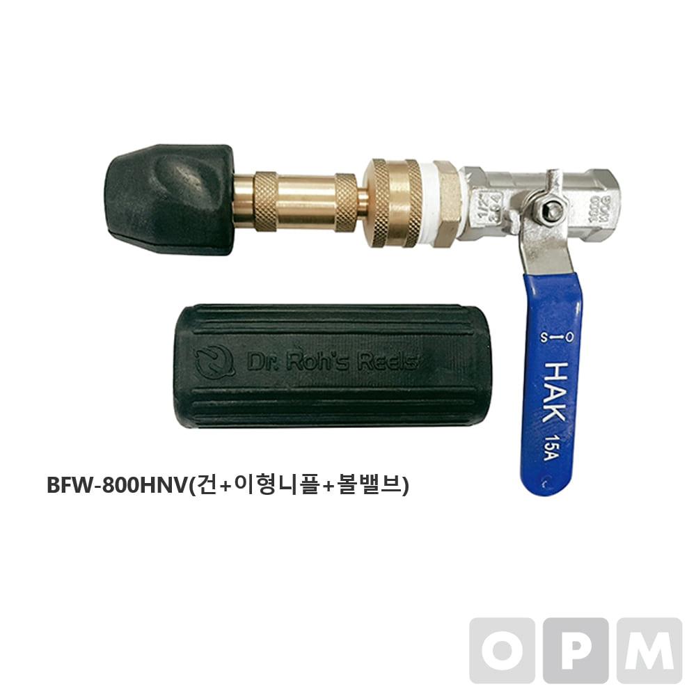 스마토-B&F 에어릴 워터건세트 BFW-800HNV /옵션 BFW-800HNV(건+이형니플+볼밸브) 1SET