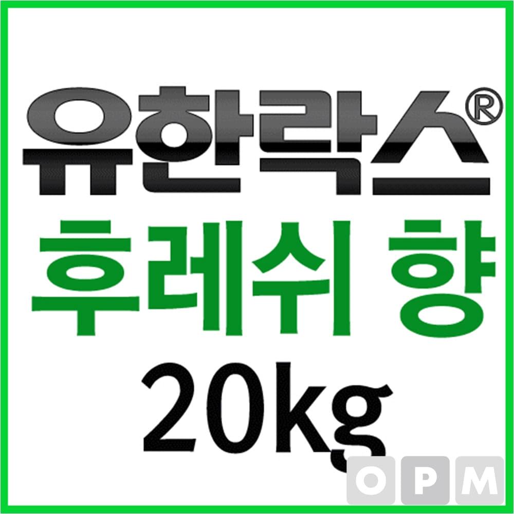 락스 ( 유한/유한락스 후레쉬 향락스/20kg )
