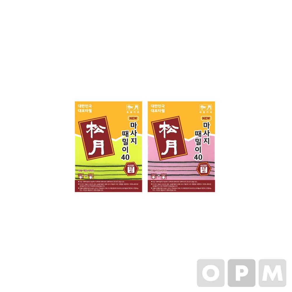마사지때밀이40 (1봉지) 분홍 20EA