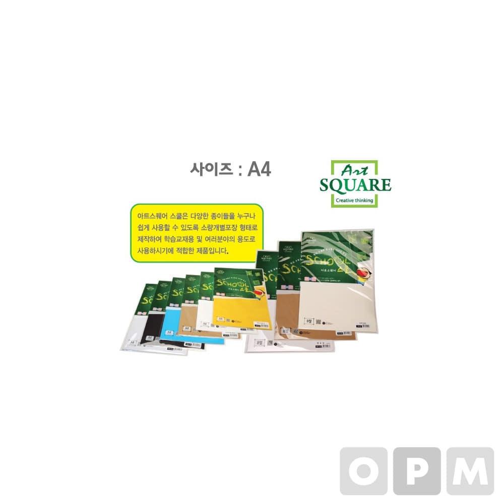 아트스퀘어 스쿨 (A28/A4/ 1.3mm/ 칼라하드보드(노랑)/ 2매/팩/삼원)