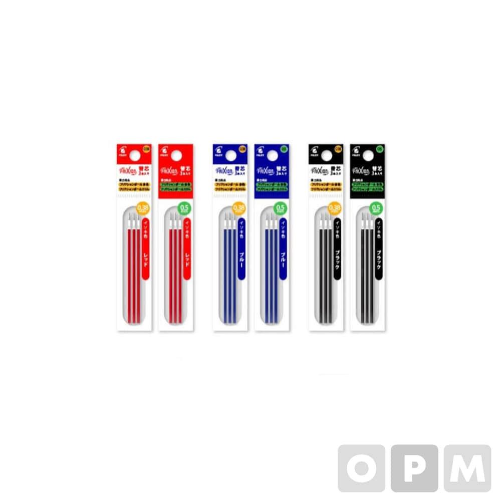 파이롯트 프릭션 3C 다색펜 리필심 0.5 레드(리필심/0.5mm/3개입)