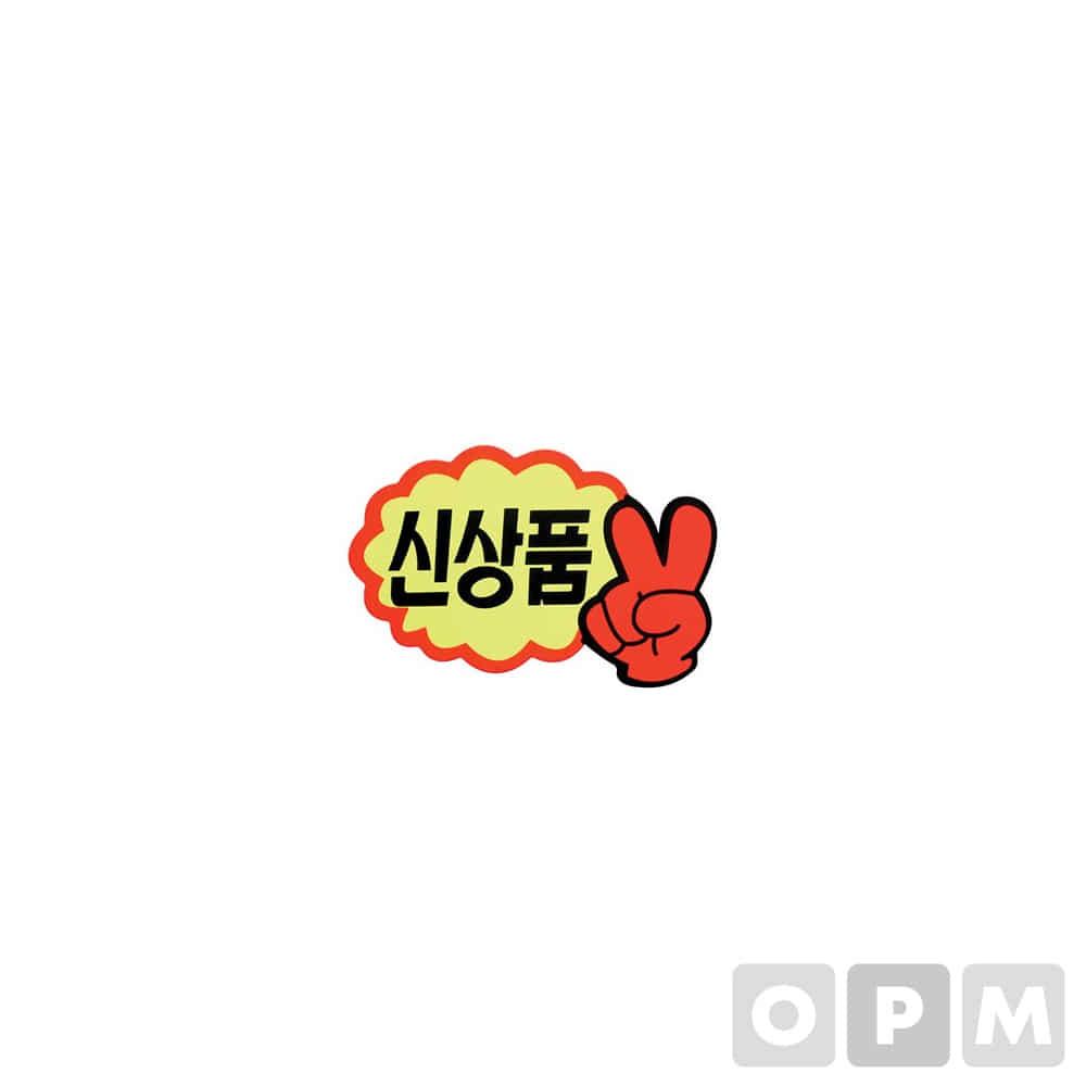 쇼카드V자손신상품P14074000 95x65 7개입