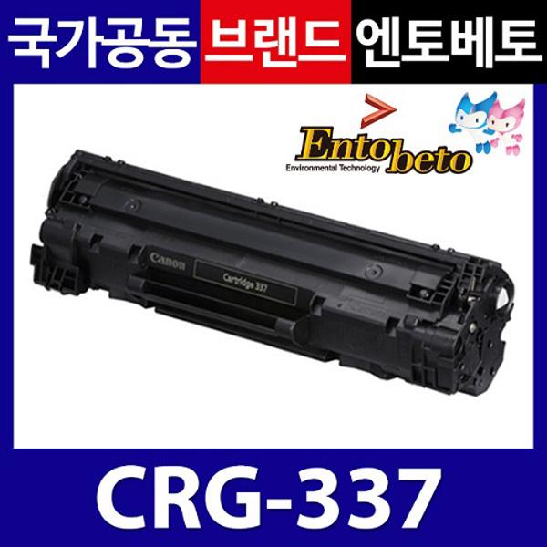 엔토베토 재제조토너 캐논CRG-337