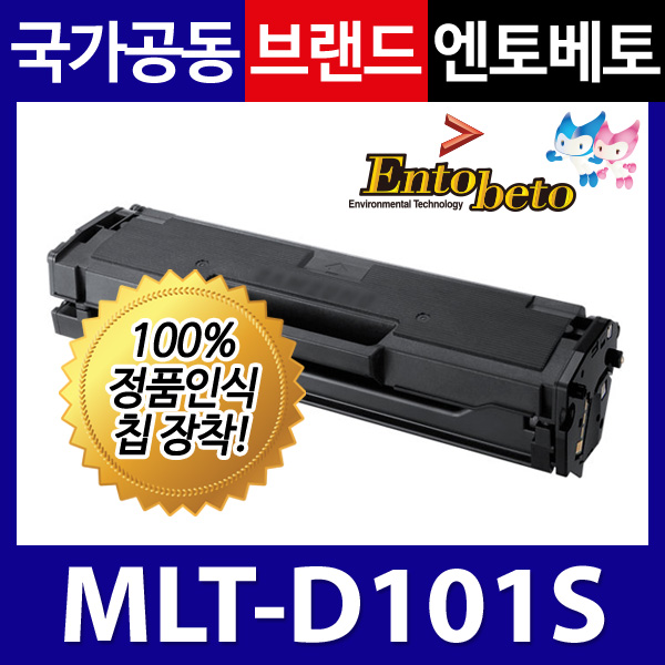 엔토베토 재제조토너 [완제품] MLT-D101S