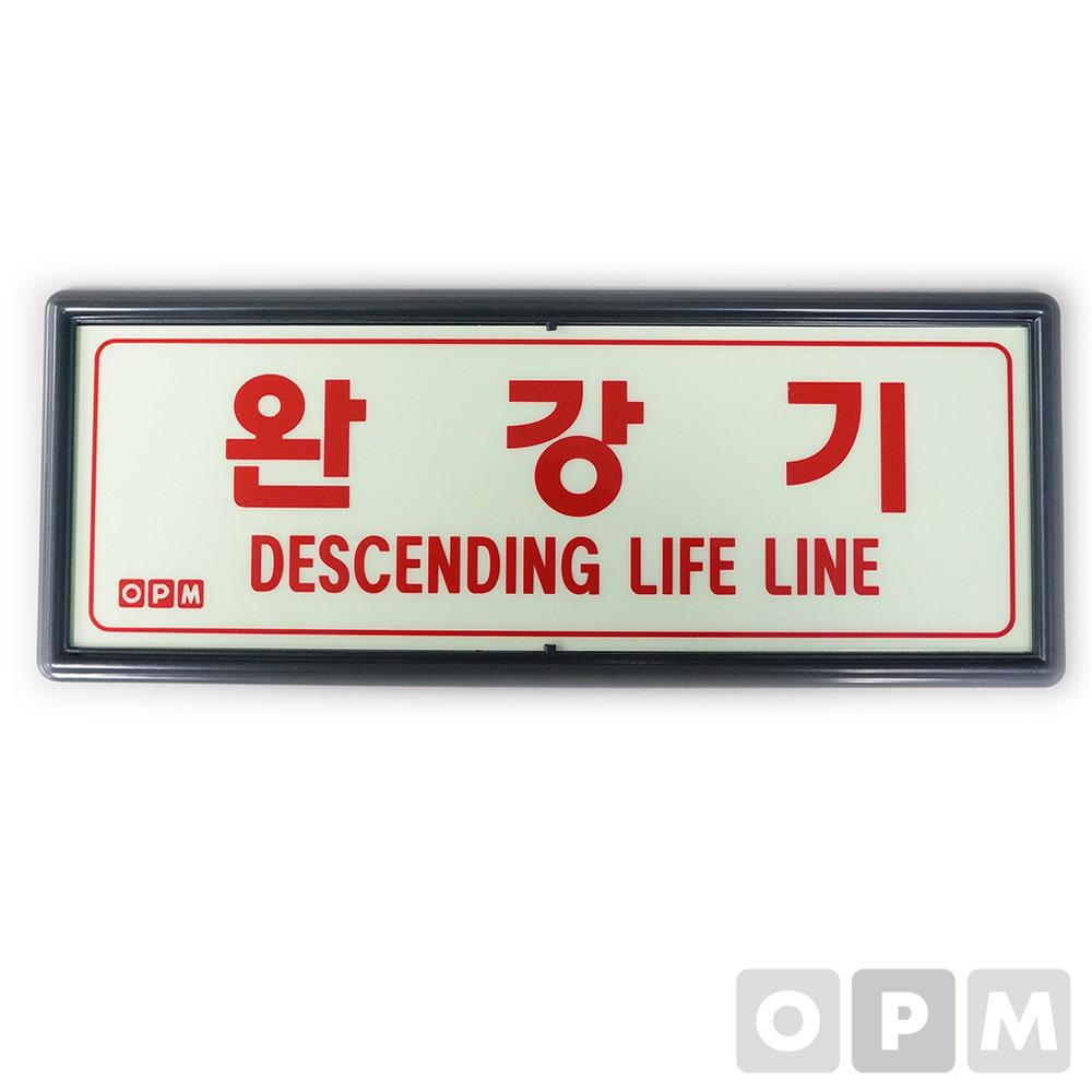 OPM 축광표지판 완강기