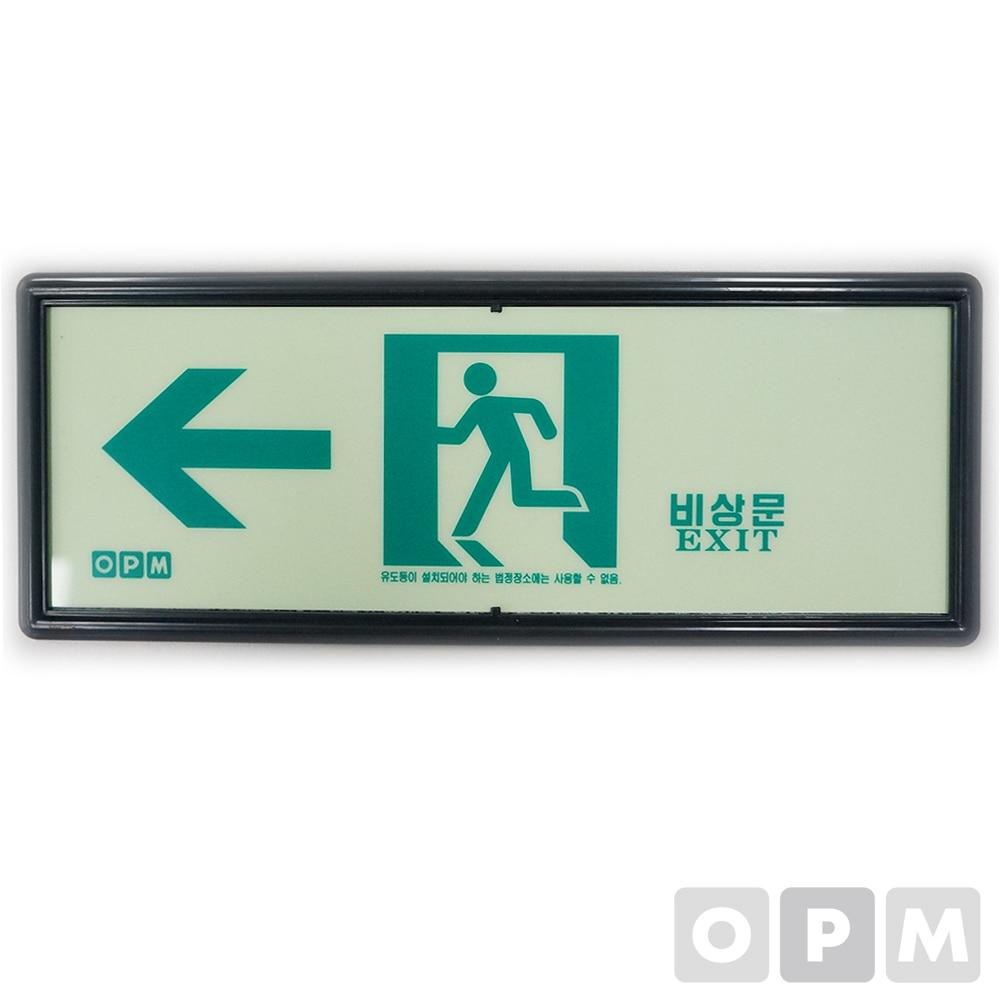OPM 축광표지판 좌방향