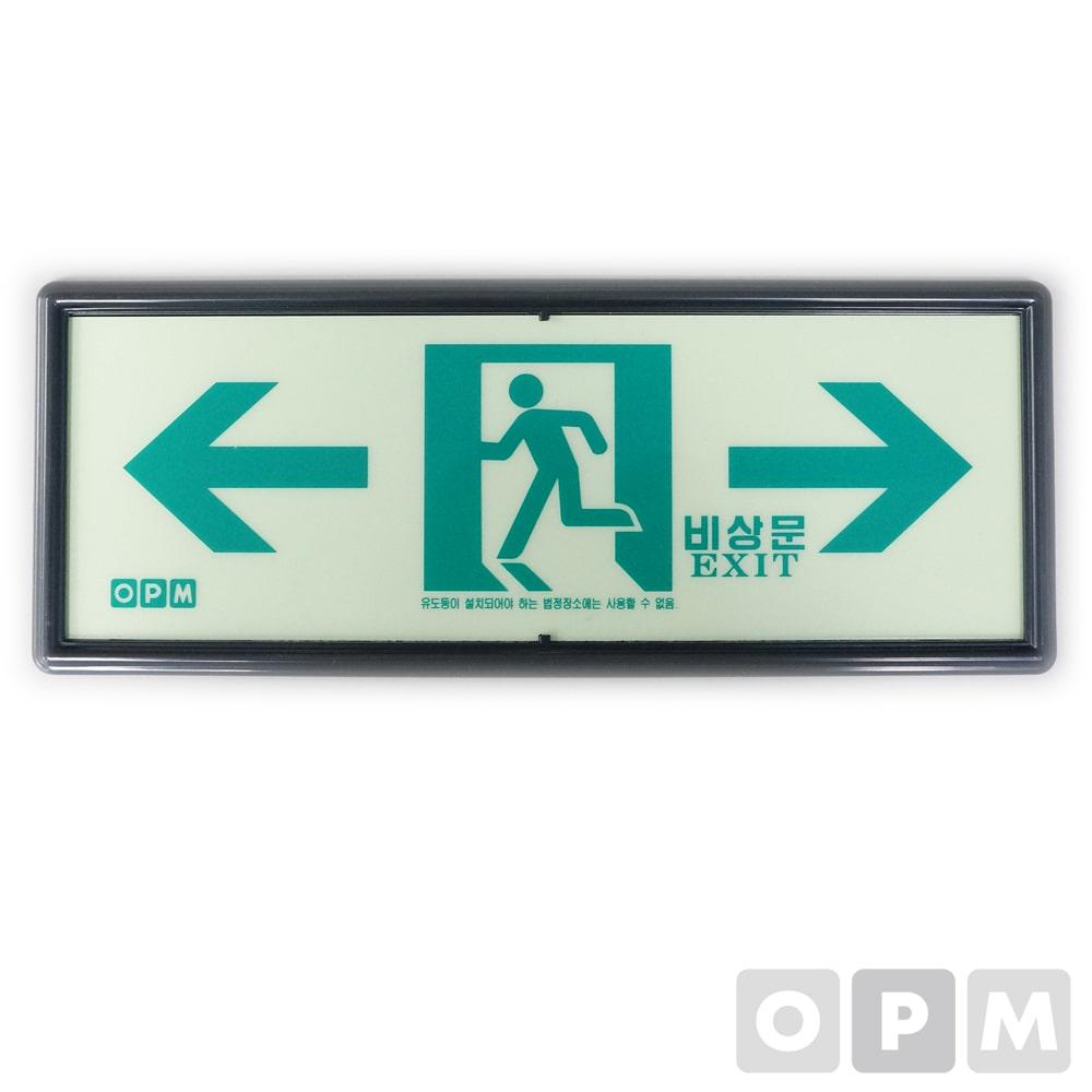 OPM 축광표지판 좌우방향