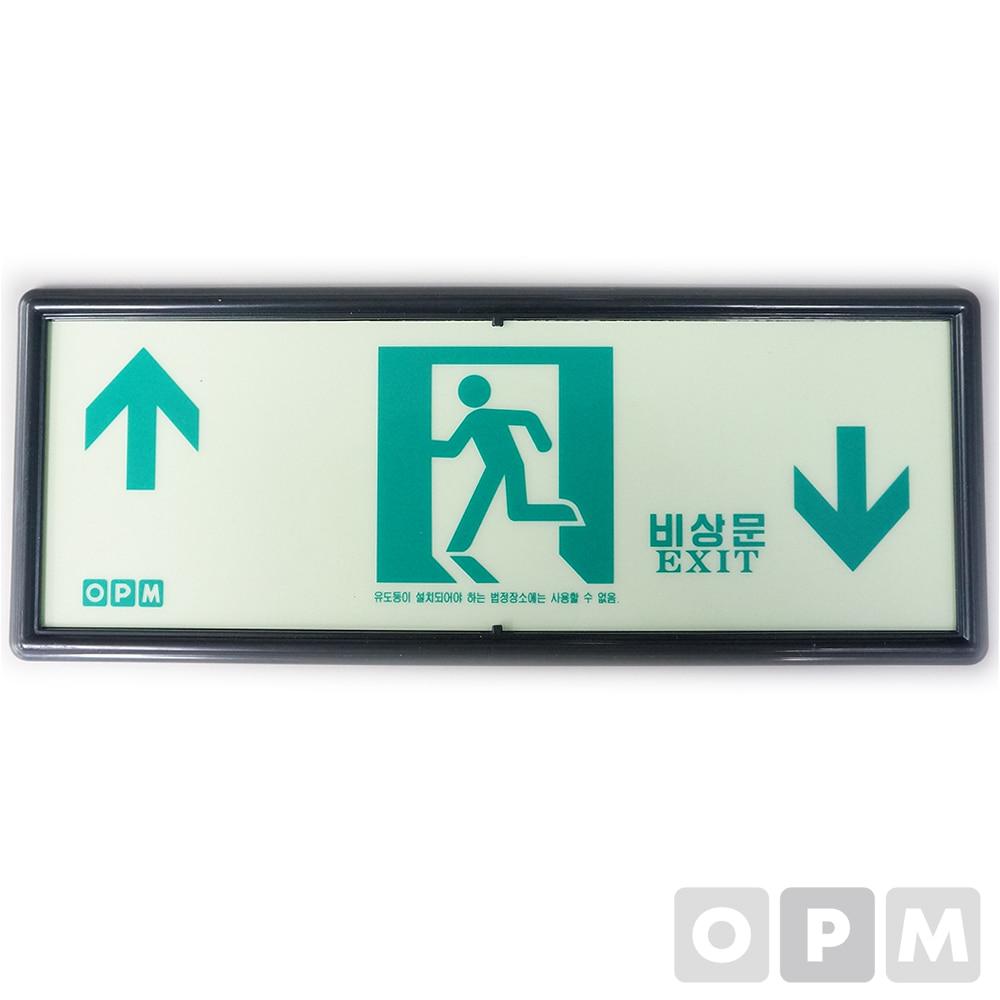 OPM 축광표지판 상하방향