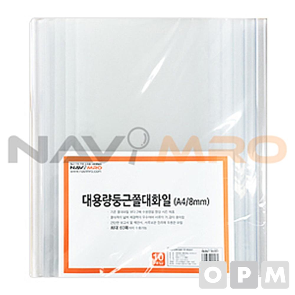 대용량둥근쫄대화일 (A4/8mm) NM-F165HC/1BOX(400EA)