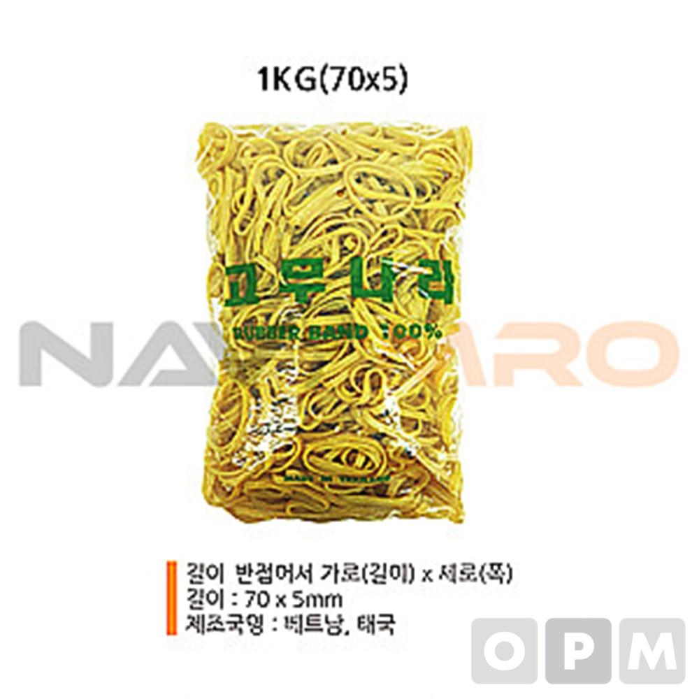 고무밴드 (고무줄) /1PK 색상:황색/길이(cm):7/두께(mm):5/