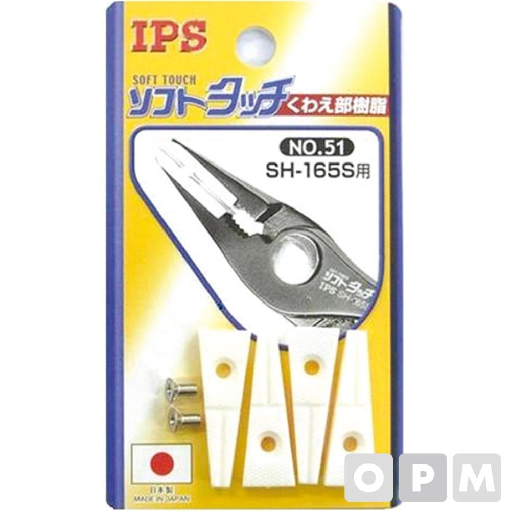 플라이어-부품(PVC커버) IGARASHI-IPS/SH-165S-PVC