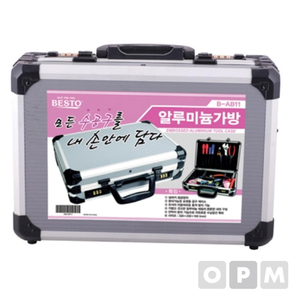 알루미늄가방(넘버키형) BESTO-알루미늄가방