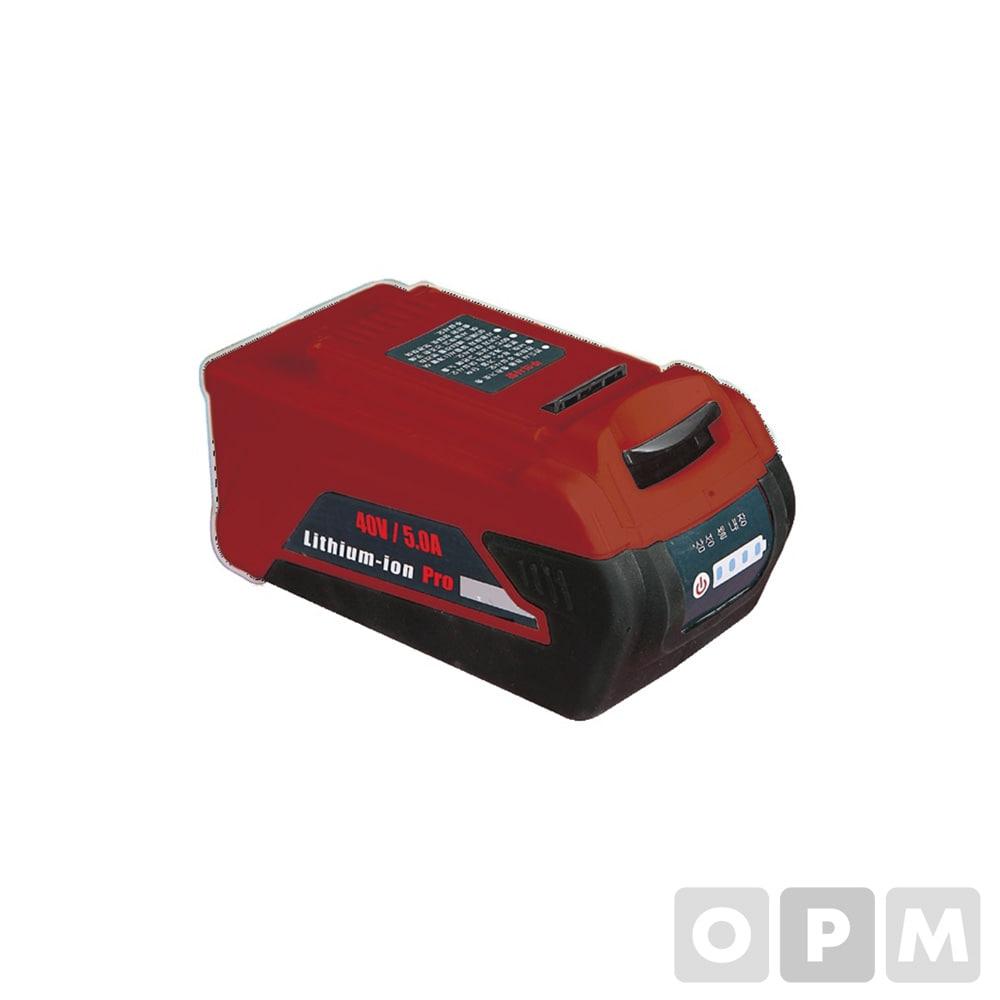 충전예초기 배터리 40V 5Ah/ L405/ 5AH 삼성셀