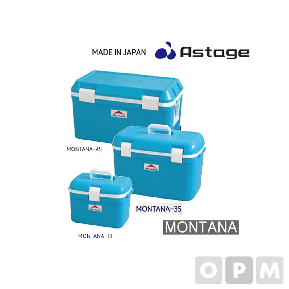 아스테이지 아이스박스 MONTANA-35(35L)