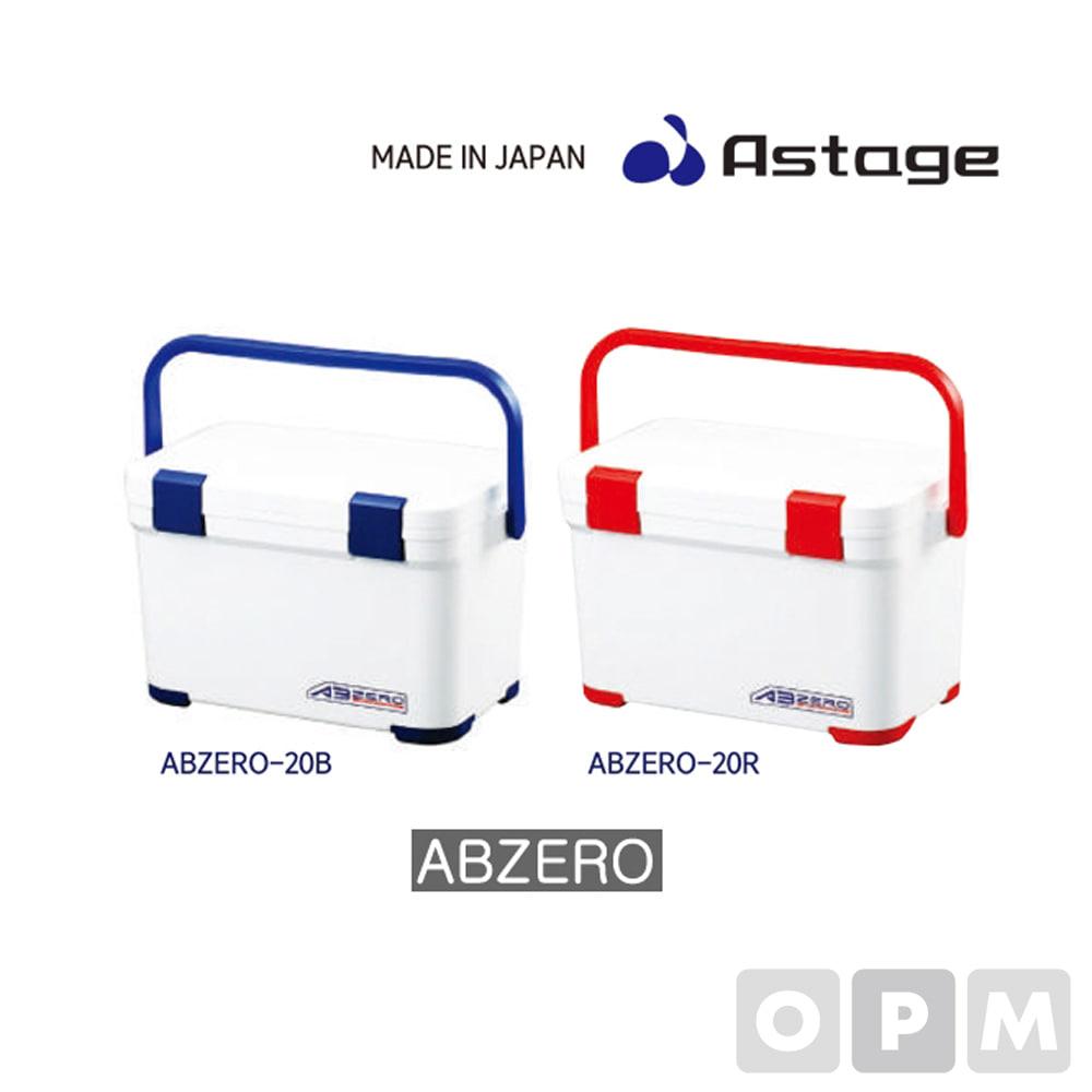아스테이지 아이스박스 ABZERO-20R