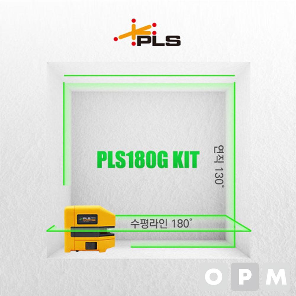 PLS 크로스라인레이저 PLS 180G KIT 레벨기 레이저