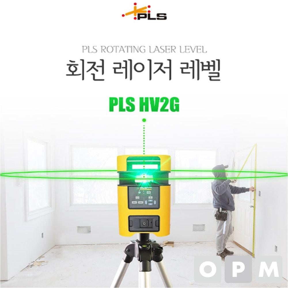 PLS 회전 레이저 PLS HV2G 레벨기 회전레이저레벨기