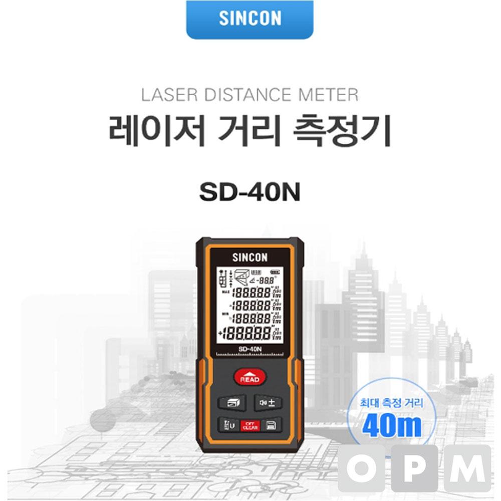 신콘 레이저 거리 측정기 SD-40N 거리측정기 SD40N