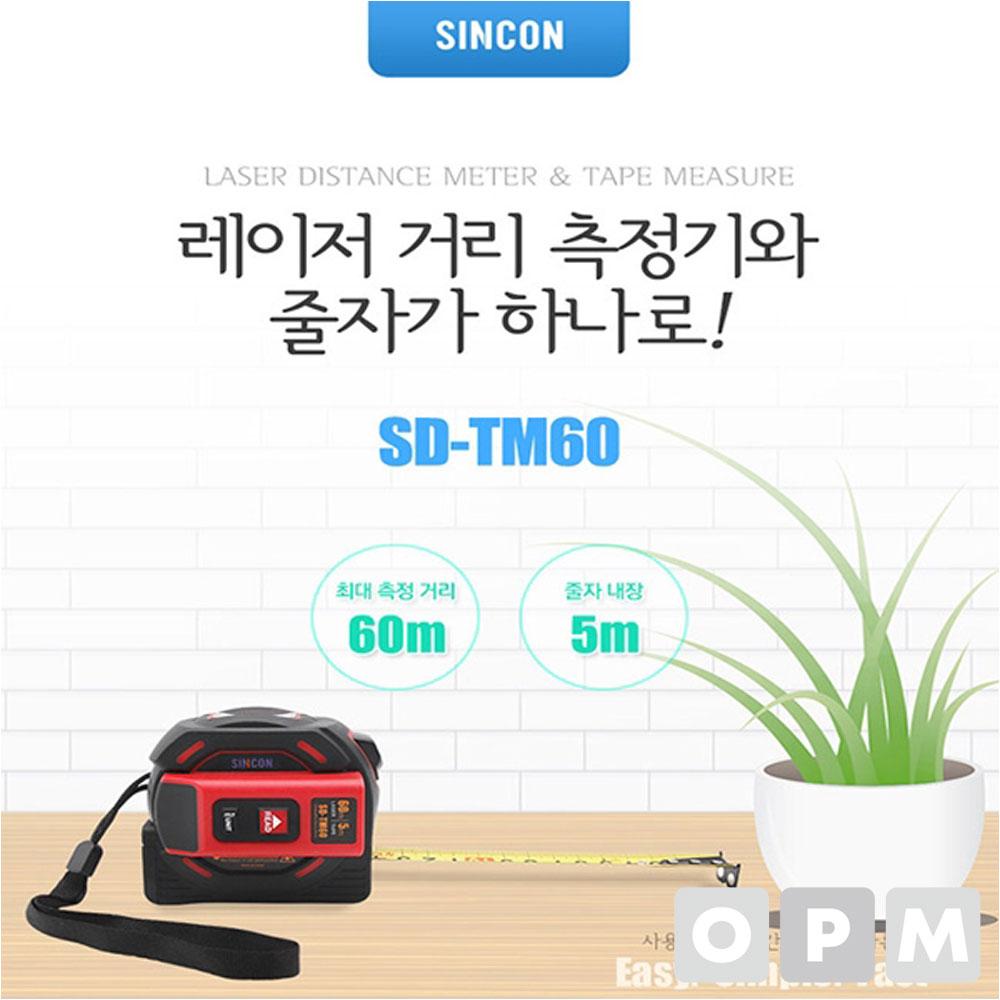 신콘 레이저 거리 측정기 SD-TM60 거리측정기 SDTM60