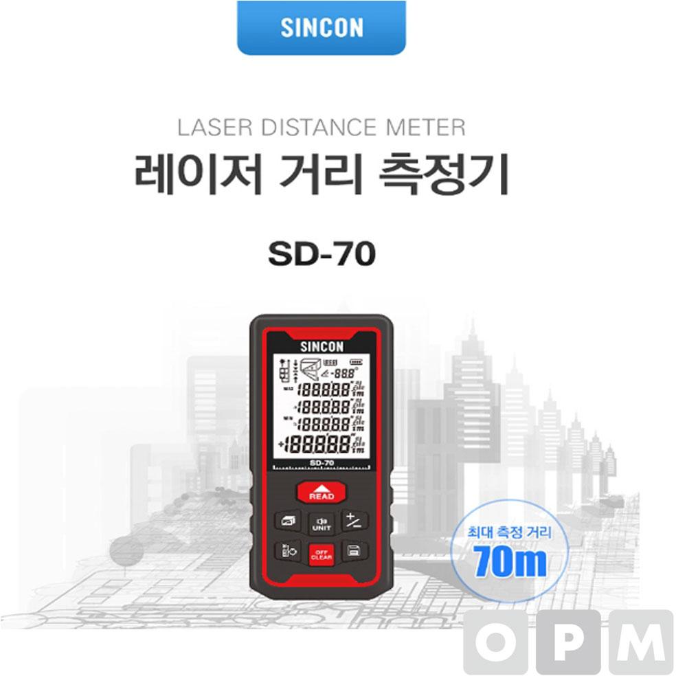 신콘 레이저 거리 측정기 SD-70 거리측정기 SD70
