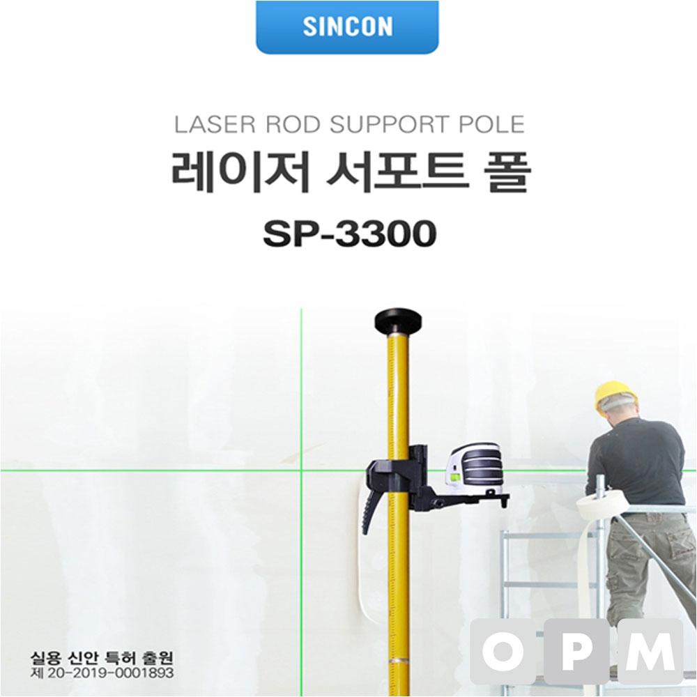 신콘 SP-3300 레이저서포트폴 레벨기 서포트 폴대