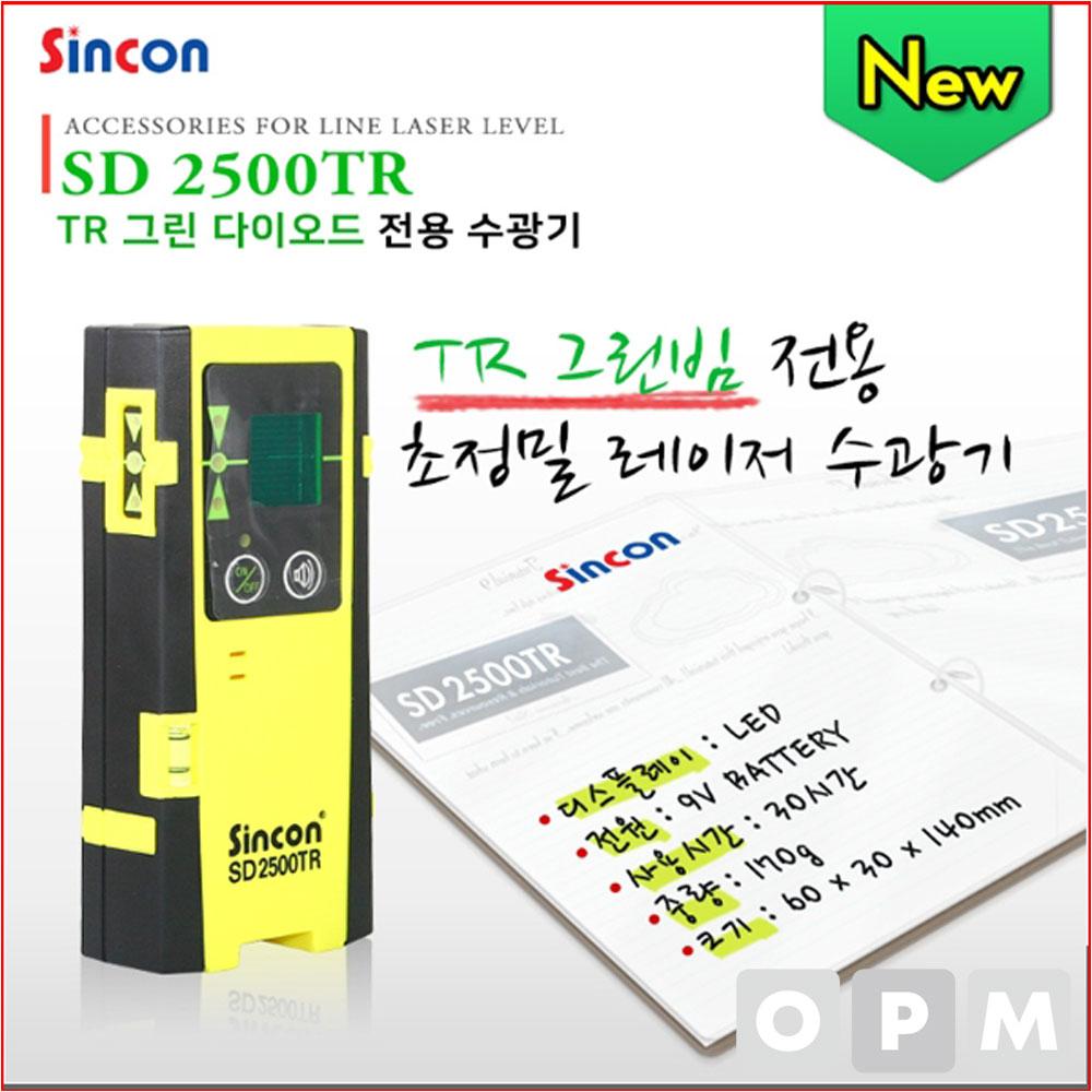 신콘 SD-2500TR 라인체크용디텍터 수광기 SD2500TR