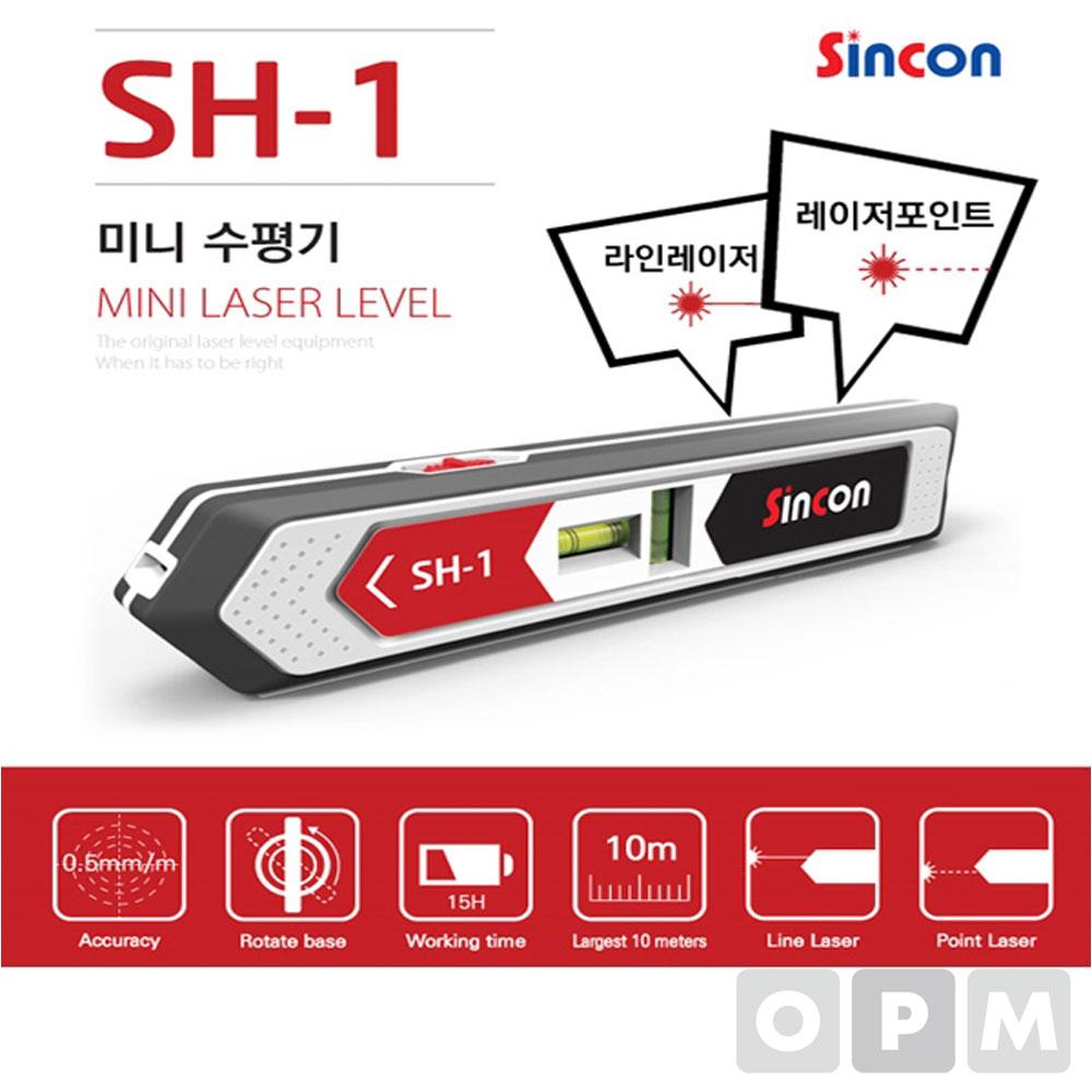 신콘 멀티수평기 SH-1 멀티 수평기 SH1 레이저포인트