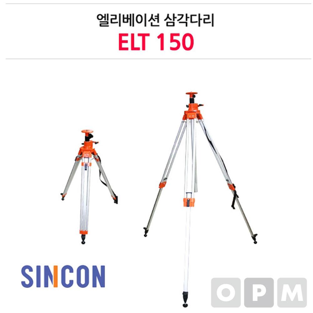 신콘 ELT-150 대형엘리베이션삼각대 삼각대 삼각다리