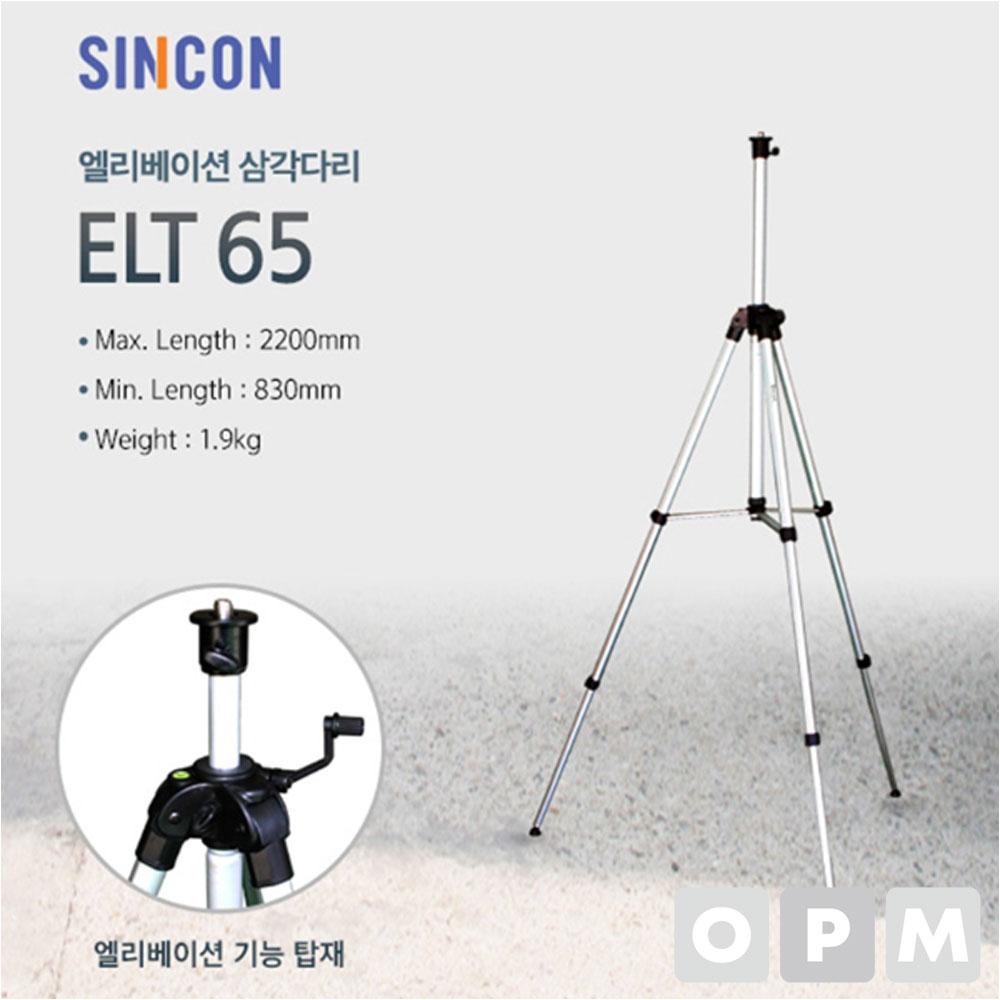신콘 ELT-65 엘리베이션삼각대 삼각대 삼각다리 ELT65
