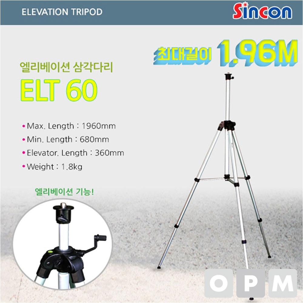 신콘 ELT-60 엘리베이션삼각대 삼각대 삼각다리 ELT60