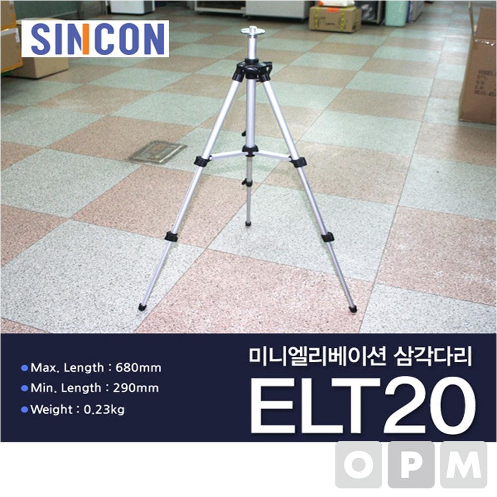 신콘 ELT-20 미니엘리베이션삼각대 삼각대 삼각다리