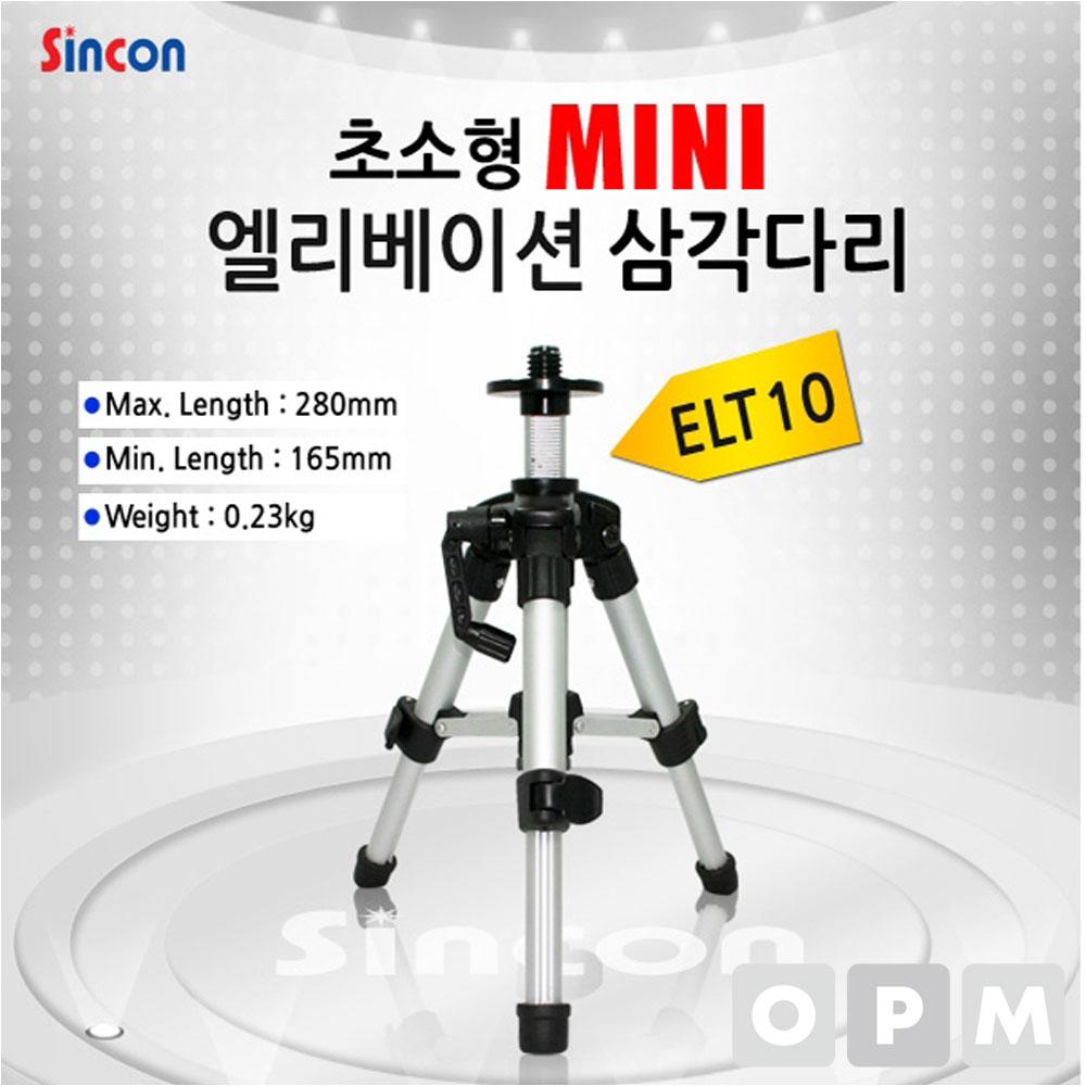 신콘 ELT-10 미니엘리베이션삼각대 삼각대 삼각다리
