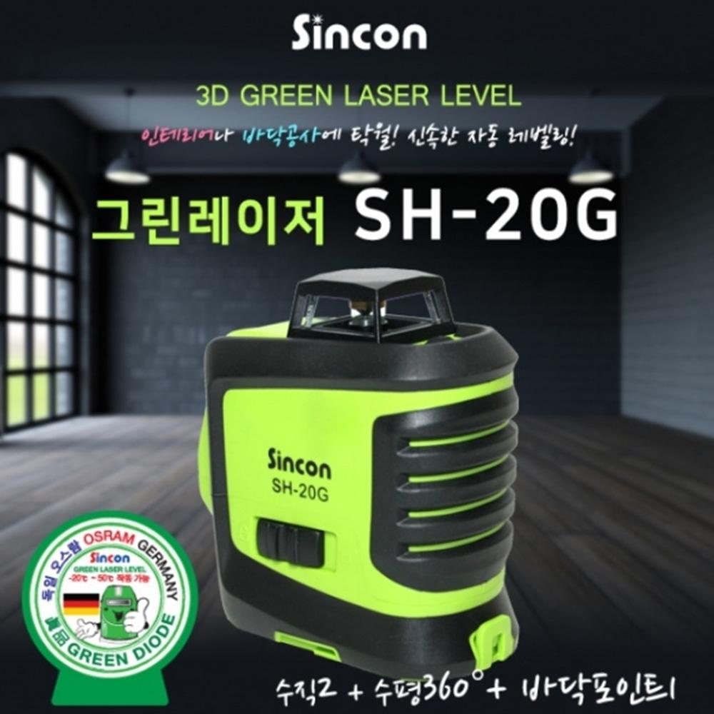 신콘 그린 레이저 레벨기 SH-20G