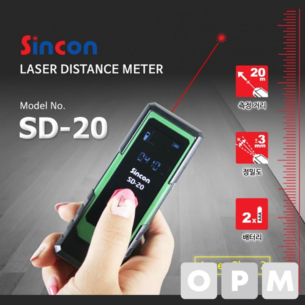 신콘 레이저 거리 측정기 SD-20