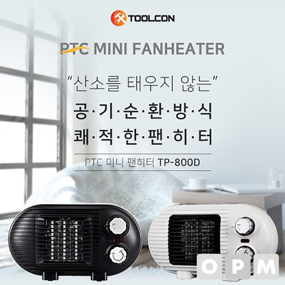 툴콘 팬히터 TP-800D 화이트