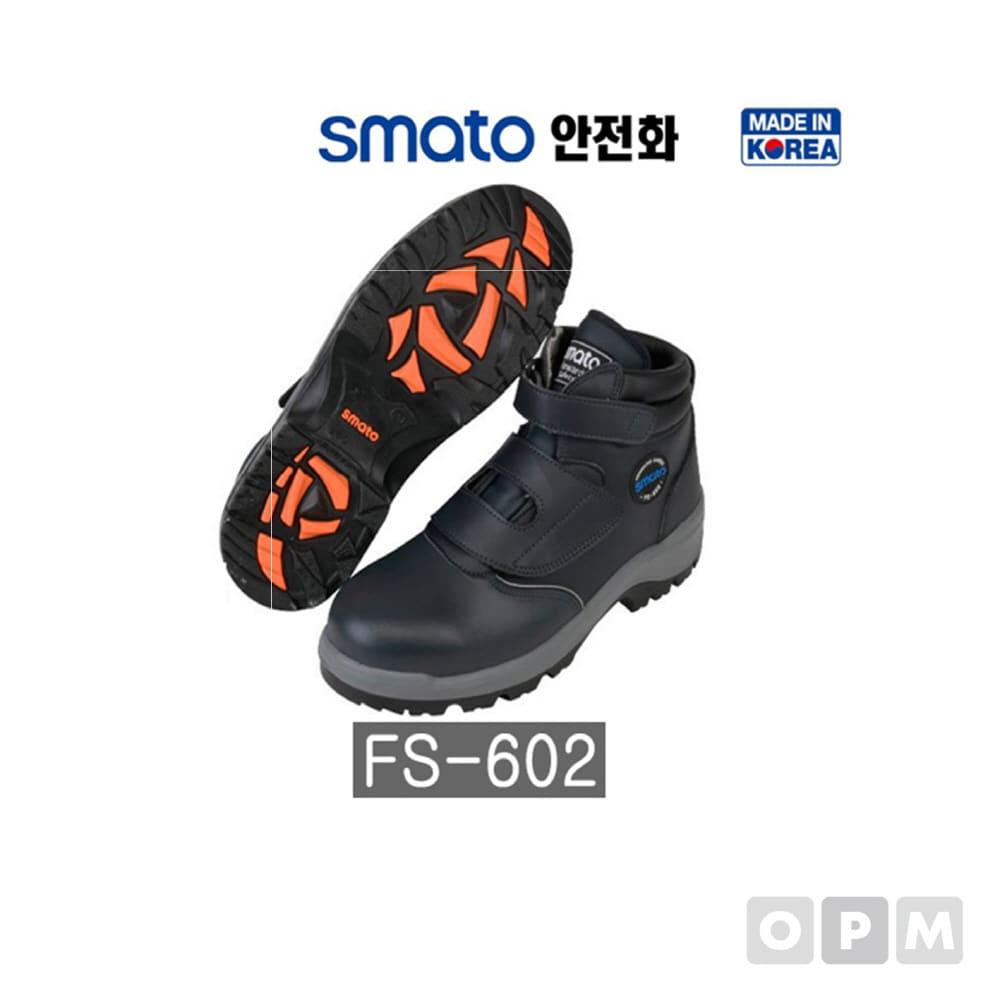 스마토 안전화 FS-602 / 260