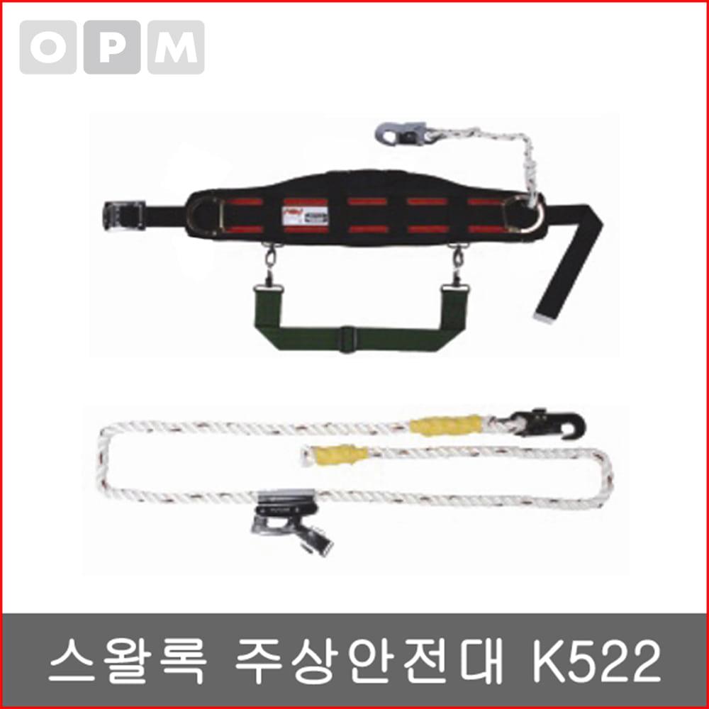 스왈록 주상안전대 K522