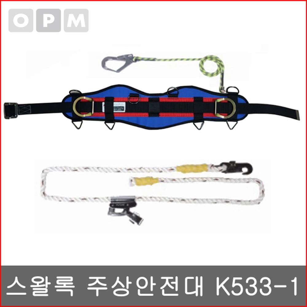 스왈록 주상안전대 K533-1