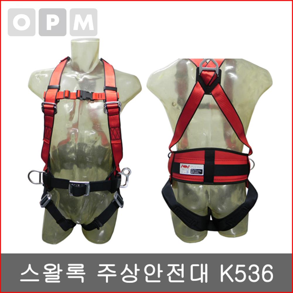 스왈록 상체식 주상안전대 K536