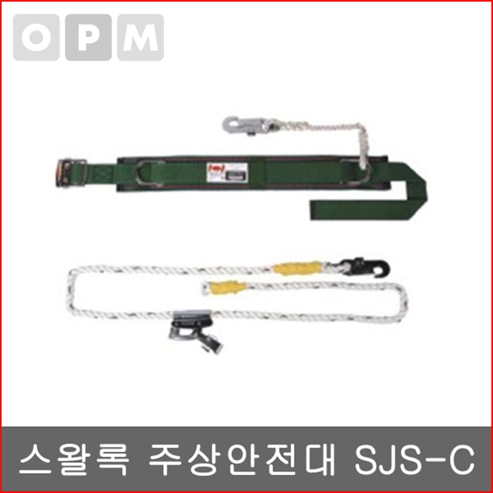 스왈록 주상안전대 SJS-C