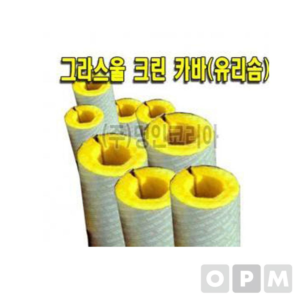 [반품불가] 유리솜크린카바(강관용)50T*250A *1M