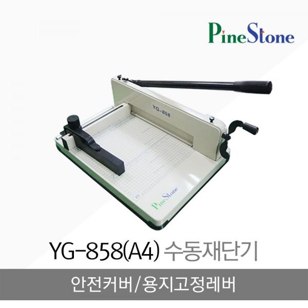 파인스톤 문서 재단기 YG-858(A4)