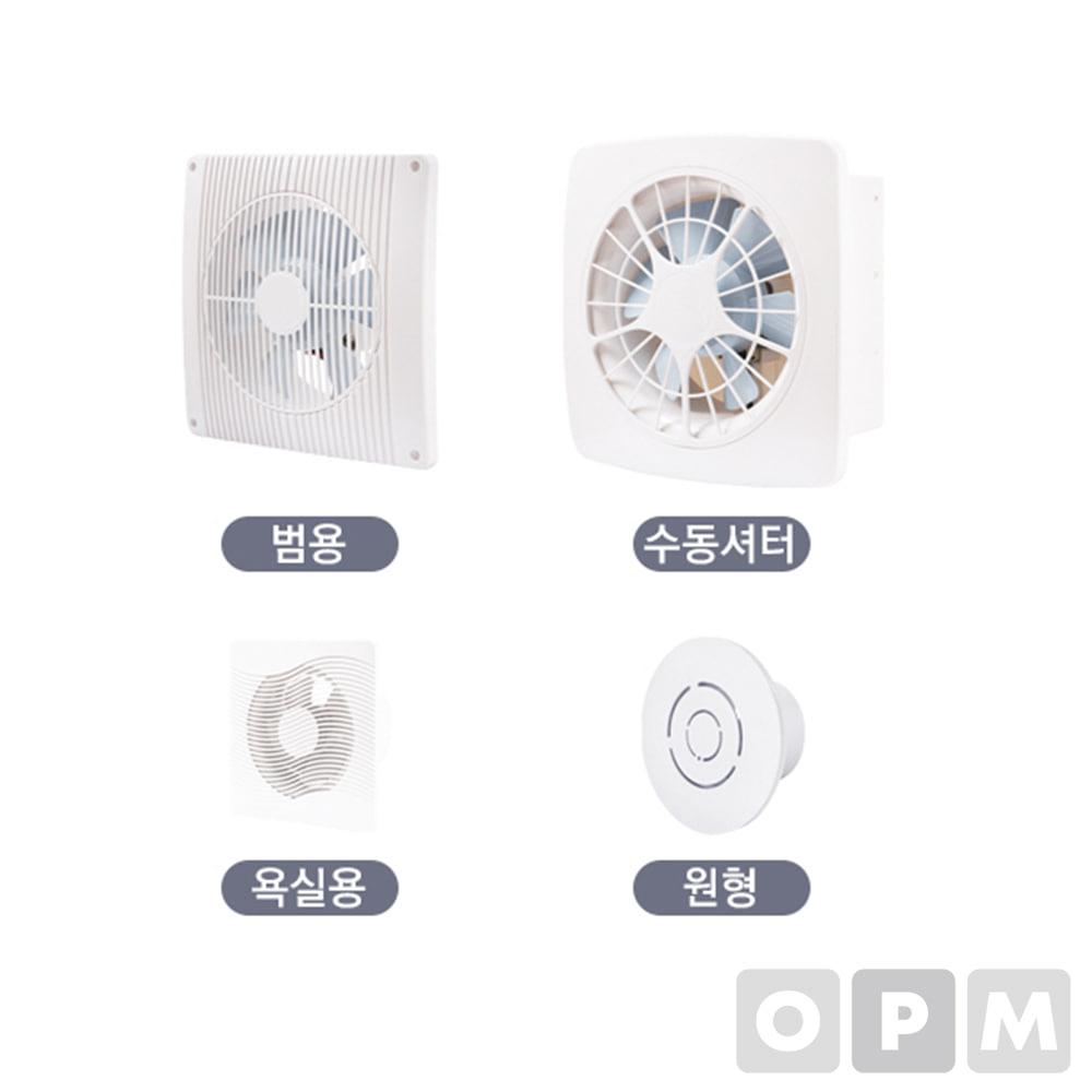 플라스틱 환풍기 (욕실용/욕실용 원형/수동셔터)DR-SP30BS 단상(220V) 1개/박스