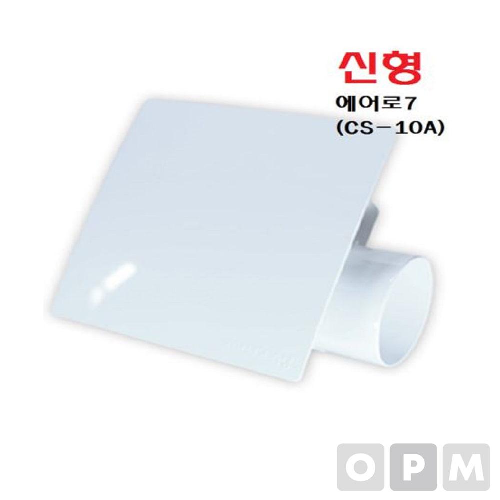 CS-10A 저소음 욕실용 환풍기(현장용)