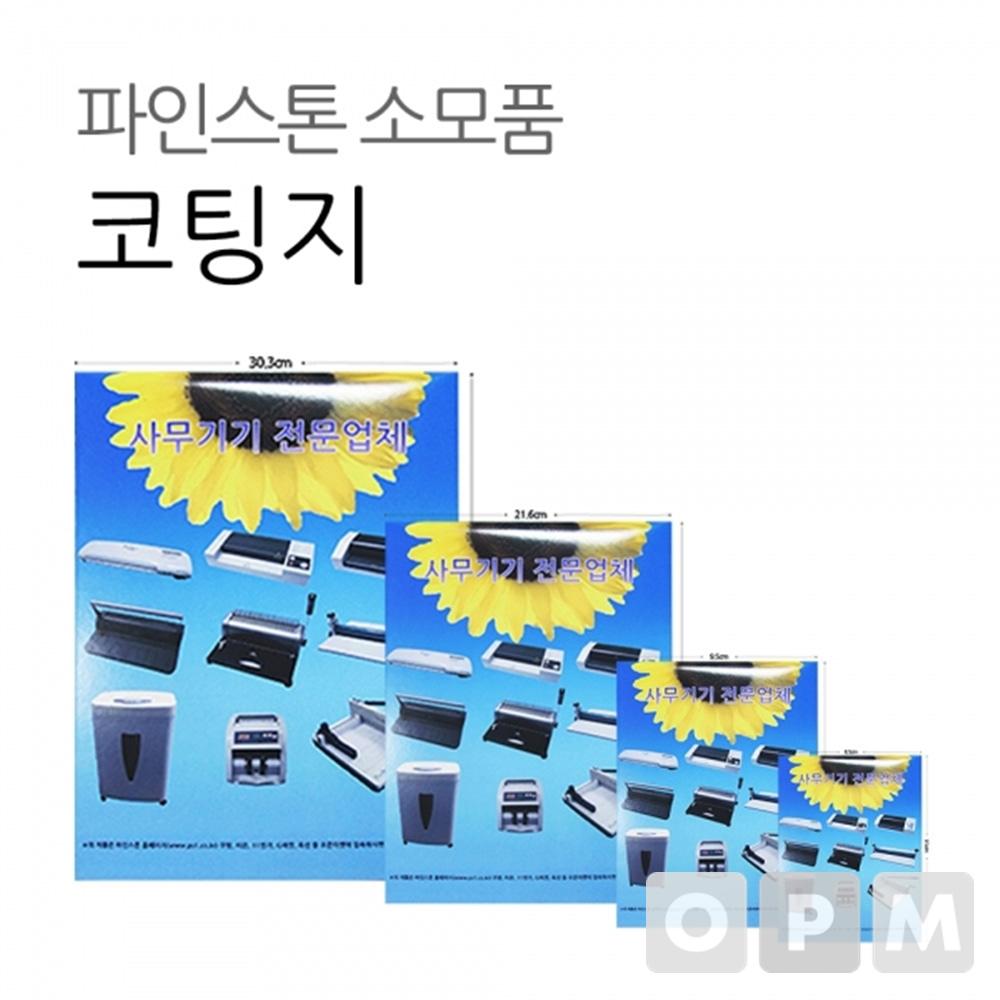 코팅필름 사진크기(95X135) 100mic (100매)