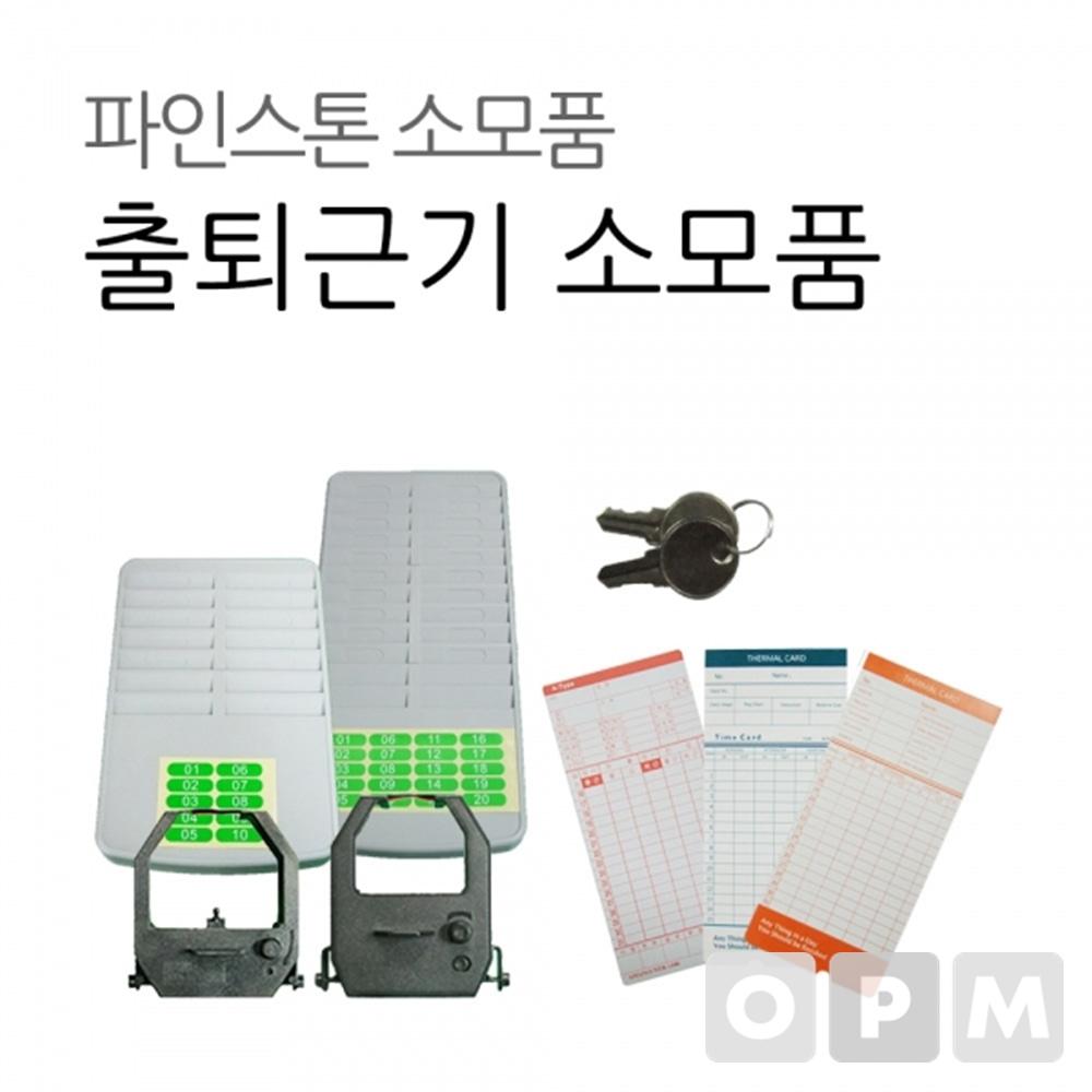 출퇴근기 소모품 D-3 출퇴근기카드(4000용) 100매