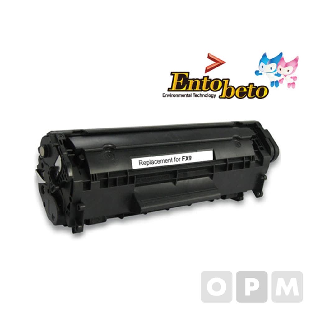 엔토베토 재제조토너 캐논FX-9