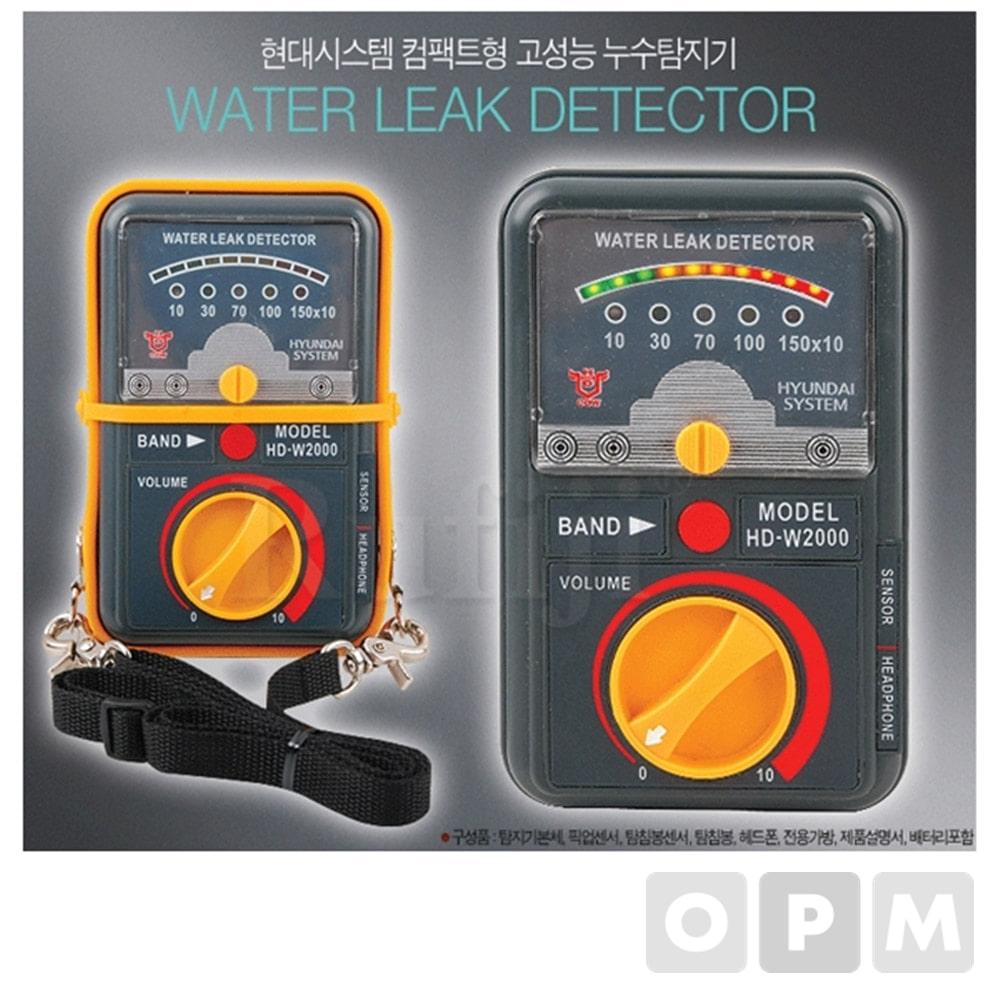 현대시스템 고성능누수탐지기(HD-W2000/HD-R119대체)