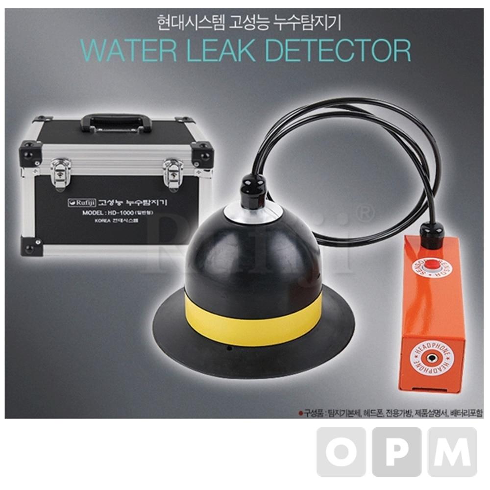 현대시스템 누수탐지기(HD-1000)